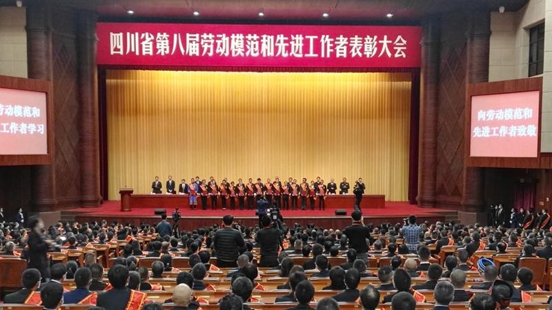 向最美奮鬥者致敬!四川省政府表彰798名勞動模范和先進工作者