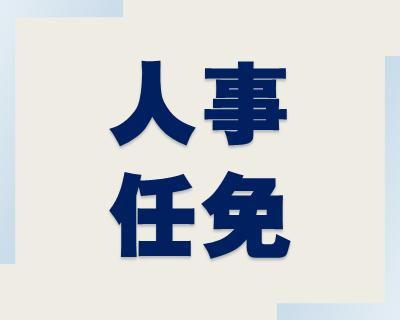 黄强任四川省代省长 尹力辞去省长职务