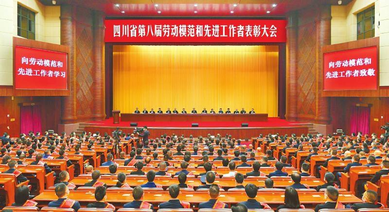 四川省第八屆勞動模范和先進工作者表彰大會舉行 彭清華講話