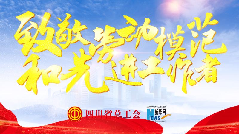 新華網專題:致敬勞動模范和先進工作者