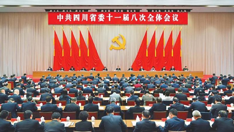 中共四川省委十一屆八次全會舉行