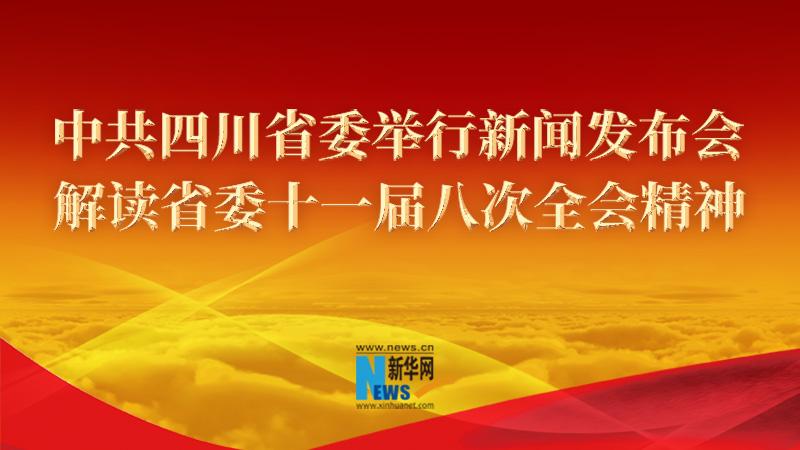中共四川省委舉行新聞發布會 解讀省委十一屆八次全會精神