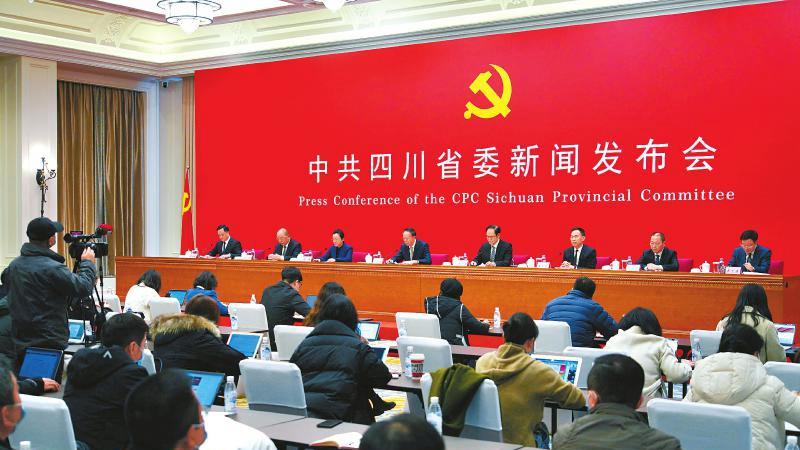 首場中共四川省委新聞發布會在蓉舉行