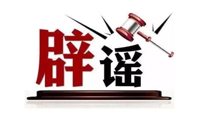 """網暴確診者、造謠成都封城……戰疫豈容謠言戲説""""攪局"""""""