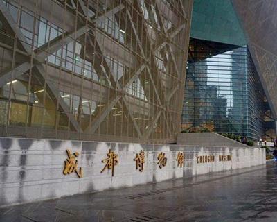 四川省新增4家國家一級博物館