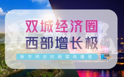雙城記㉟ 成渝城市間1小時通達 高鐵月票推出
