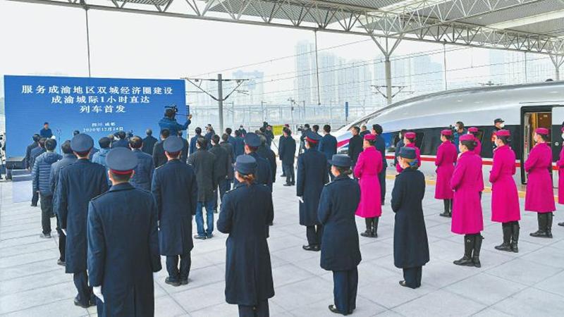 成渝城際1小時直達列車首發活動舉行 彭清華出席