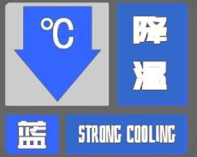 四川省氣象臺發布強降溫藍色預警 日平均氣溫將累計下降4℃-7℃