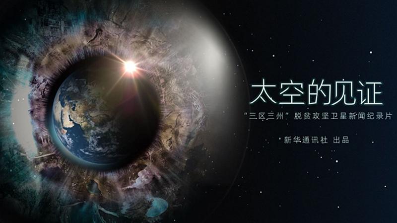 新華社調用12顆衛星記錄這個奇跡,裏面有四川的故事