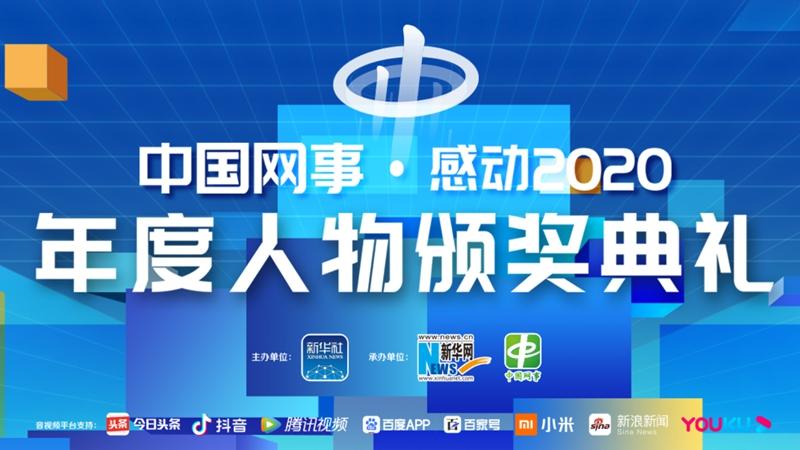 """""""中國網事·感動2020""""年度網絡感動人物頒獎典禮"""