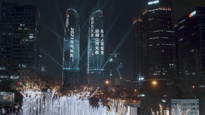 跨年夜,市民新年願望閃耀成都夜空