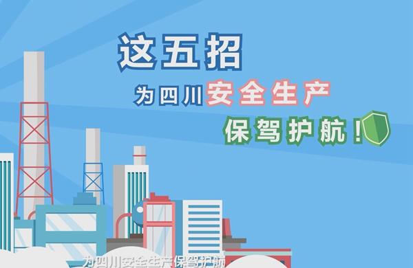 新華網MG丨這五招 為四川安全生産保駕護航