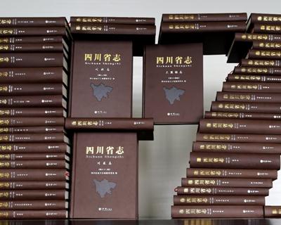 四川省完成第二輪修志重大文化工程
