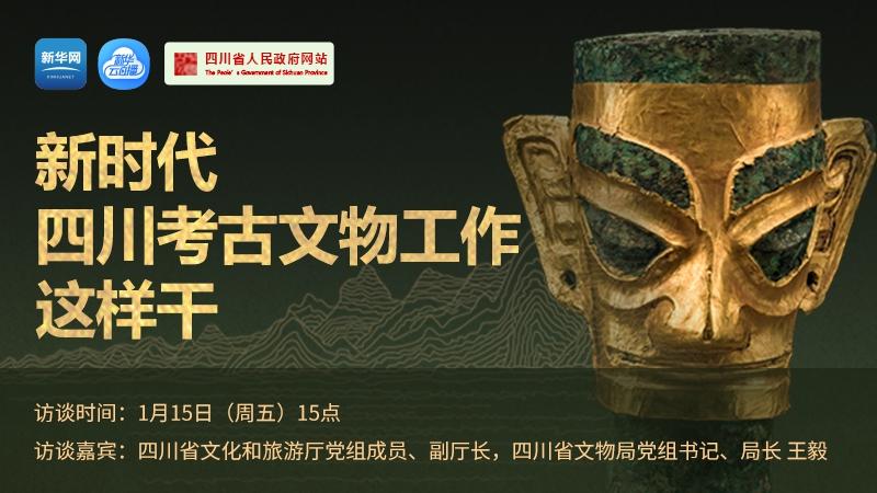 新時代四川考古文物工作這樣幹