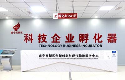 遂寧高新區:讓科技創新成為核心競爭力