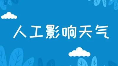 四川將提升人工影響天氣服務能力