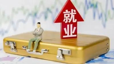 """《四川省人力資源和社會保障事業發展""""十四五""""規劃》提出 未來5年城鎮新增就業425萬人以上"""