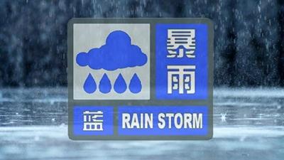 四川6市發布暴雨藍色預警