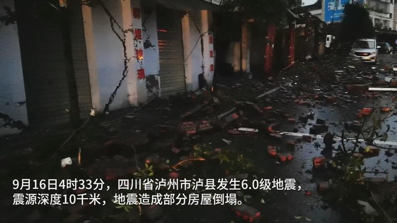 直擊瀘縣6.0級地震現場 救援有序進行中